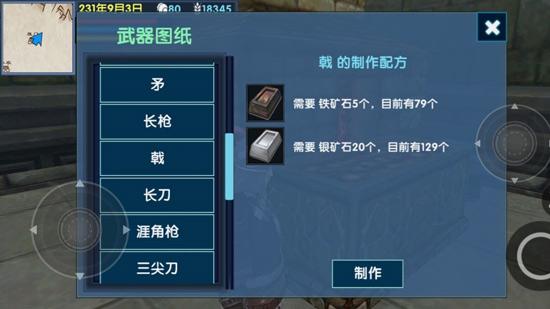 三国大时代6银矿