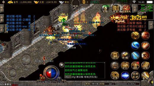 """""""PK是本命"""":《决战沙城之热血传说》PK纵横谈"""