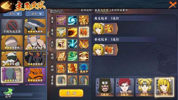 火影忍者OL手游英雄副本7-3攻略
