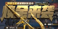 cf手游焕金武器火爆上线 颜值性能双提升