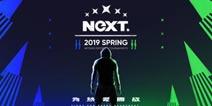 网易电竞NeXT春季赛今日开赛 16款游戏参赛创新高