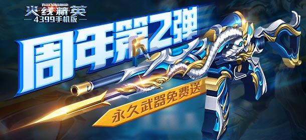 《火线精英ol》周年庆第二弹,永久武器免费送!