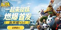 《一起来捉妖》燃爆首发赢荣耀V20