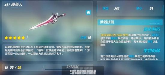 崩坏3V3.12测试服新武器