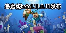 我的世界基岩版Beta1.11.0.10发布 优化对象选择器的使用方式