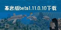 我的世界基岩Beta1.11.0.10下载