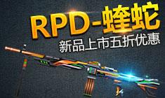火线精英RPD-蝰蛇限时五折礼包