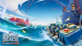 海上巨舰降临!《海岛奇兵》最强更新版本战斗母舰今日上线