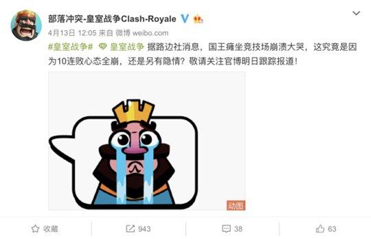 """《部落冲突:皇室战争》推出新版""""皇室征程"""" 国王哭了 玩家血赚"""