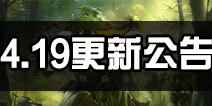 自走棋4.19停机更新 游戏机制优化