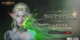 4月17日《龙之怒吼》暗黑魔幻巨制全平台首发