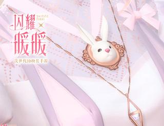 【暖暖集影】可爱的兔兔搭配也想拥有姓名!