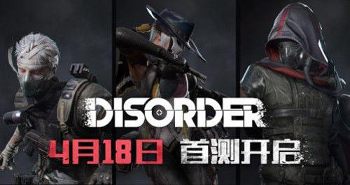 Disorder首测