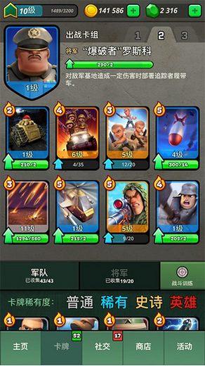 《战区英雄》评测:一款不一样的实时卡牌对战手游