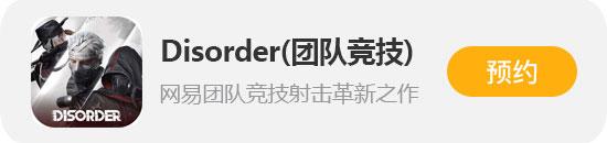 我无法很明确的告诉你们《Disorder》是一款什么类型的游戏