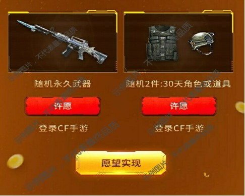 CF手游五一狂欢许愿即将开启 武器Q币全部给你