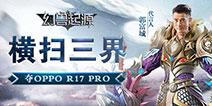 【活动】《幻兽起源》横扫三界,夺OPPO R17 Pro!