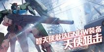 狙击目标!《敢达争锋对决》4月限定智天使(GNHW装备)登场