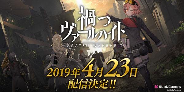 超豪华阵容,玩到就是爽到,日系RPG《灾祸的真理》终于要来了