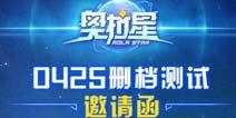 奥拉星手游4月25日测试激活下载公告