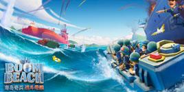 船新版本,万舰齐发!《海岛奇兵》海上巨舰掀起新浪潮