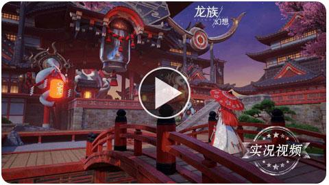 龙族幻想视频