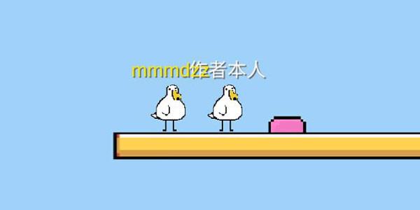 大家都是一只鸭子?哈哈哈哈这是什么沙雕游戏!