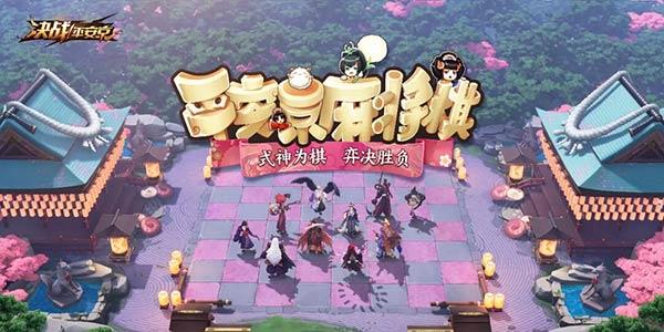 《决战!平安京》麻将棋模式来了!终于可以下棋了
