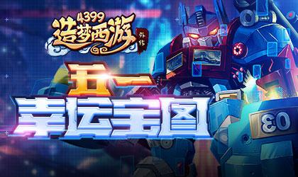 全新A級英雄巨靈神震撼上線 造夢西游外傳V4.0.2版本更新公告