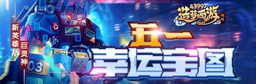 全新A级英雄巨灵神震撼上线 造梦西游外传V4.0.2版本更新公告