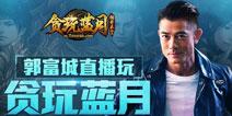 又一天王级人物入坑《贪玩蓝月》,郭富城今晚7点要直播玩游戏了!