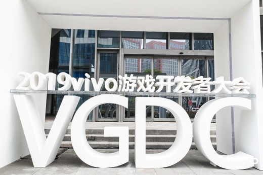 """从""""新""""出发―vivo游戏开发者大会在南京软件谷召开"""
