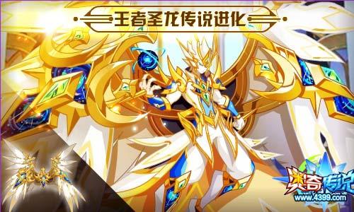 �W奇�髡f4.30更新 王者圣���髡f�M化