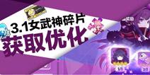 崩坏3最新3.1版本女武神碎片获取优化