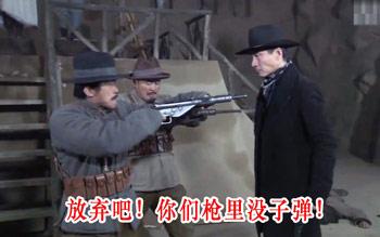 我赌你的枪里没有子弹