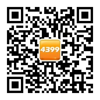 4399小游戏微信号