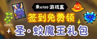4399游戏盒5月签到礼包