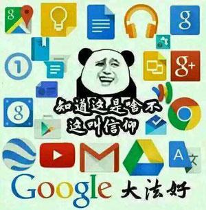 谷歌全家桶