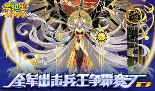 奧拉星4.30更新 龍族盛典盛大開啟