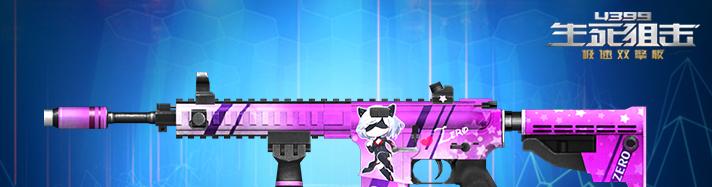 生死狙击HK416-ZERO