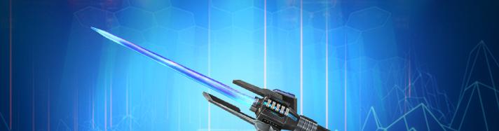 生死狙击磁束光剑