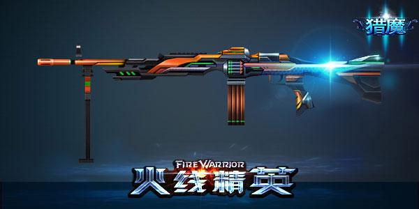 火线精英RPD-蝰蛇