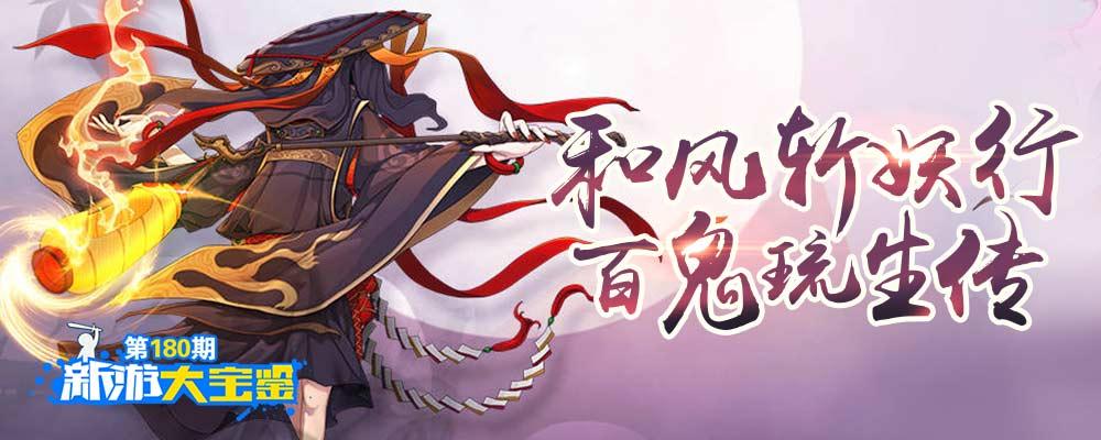 【新游大寶鑒】180期:和風斬妖行 百鬼琉生傳