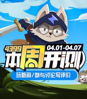 4399本周開測:貓咪別追我 咔嘰探險隊