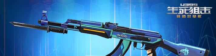 生死狙击Ak47蓝龙