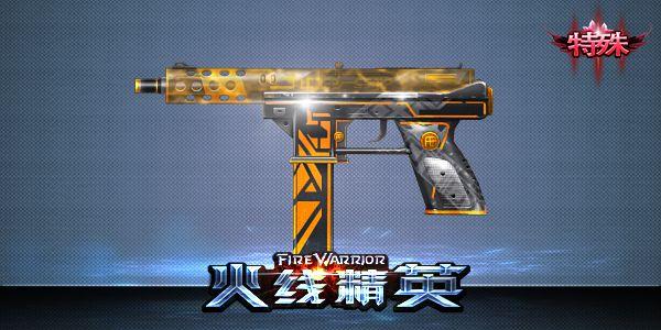 火线精英TEC9-璀璨