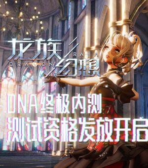 龙族幻想终极内测,玩家招募开启