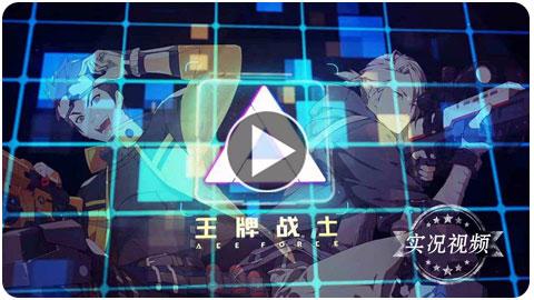 王牌战士视频