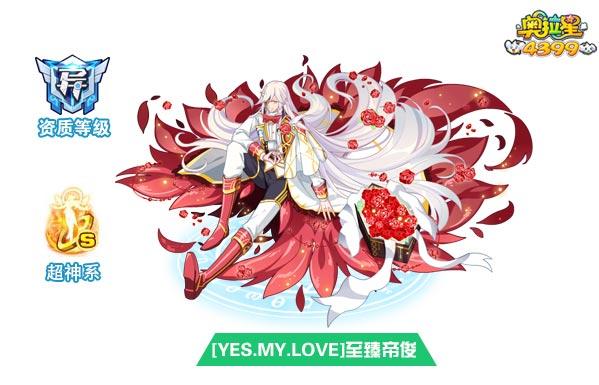 °ÂÀÐÇ[YES.MY.LOVE]ÖÁÕéµÛ¿¡Æ¤·ô