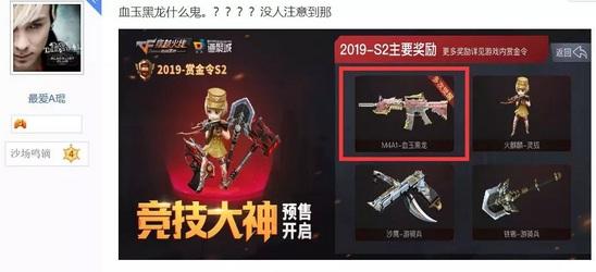 M4A1-血玉黑龙